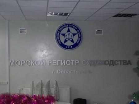 Морской регистр судоходства (Севастополь)